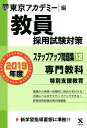 教員採用試験対策ステップアップ問題集(12(2019年度)) 専門教科特別支援教育 (オープンセサミ