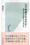 【】犯罪不安社会 [ 浜井浩一 ]