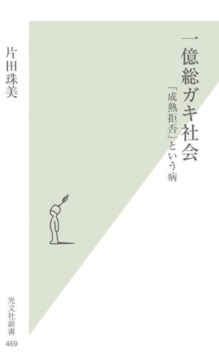 一億総ガキ社会