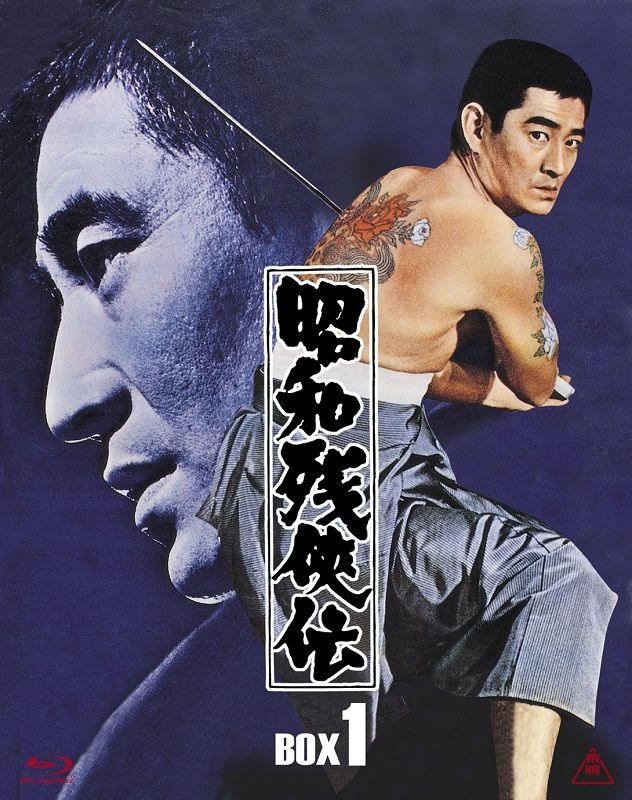 昭和残侠伝 Blu-ray BOX 1 【Blu-ray】 [ 高倉健 ]...:book:17210071