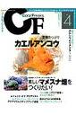 コーラルフリークス(vol.4)