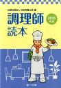 調理師読本(2015年版) [ 日本栄養士会 ]
