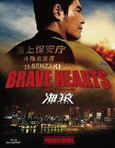 BRAVE HEARTS 海猿 プレミアム・エディション 【Blu-ray】 [ 伊藤英明…...:book:16200874