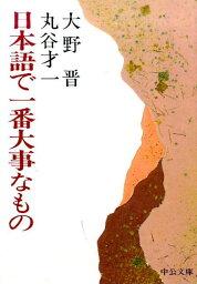 日本語で一番大事なもの改版 (中公文庫) [ 大野晋 ]