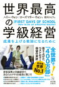 世界最高の学級経営 the FIRST DAYS OF SCHOOL -How to be an e