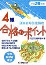 平成29年度版 硬筆書写技能検定4級合格のポイント [ 狩田 巻山 ]