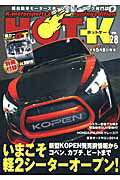 HOT K(vol.28) 軽自動車モータースポーツ&チューニング専門誌 いまこそ軽2シーターオープン! (ヤエスメディアムック)
