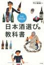 もっと好きになる 日本酒選びの教科書 [ 竹口敏樹 ]