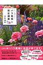 もっと知りたい!バラ栽培と剪定講座 (GEIBUN MOOKS*BISES BOOKS) [ 河合伸志 ]