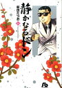 静かなるドン(34) (コミック文庫(青年)) [ 新田 たつお ]