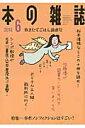 本の雑誌(第39巻6号(2014 6)) 特集:事件ノンフィクションはすごい!