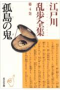 江戸川乱歩全集(第4巻) 孤島の鬼 (光文社文庫) [ 江戸川乱歩 ]