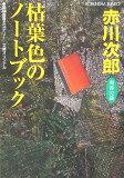枯葉色のノ-トブック [ 赤川次郎 ]
