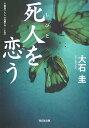 死人を恋う 長編ホラ-小説 (光文社文庫) [ 大石圭 ]