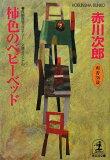 【】柿色のベビーベッド [ 赤川次郎 ]