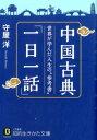 中国古典「一日一話」 (知的生きかた文庫) [ 守屋洋 ]