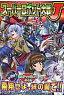 スーパーロボット大戦Jコミックアンソロジー(激闘の絆)