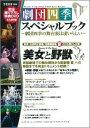 【予約】 女性自身別冊 劇団四季パーフェクトガイド