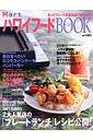 MartハワイフードBOOK 2大人気店の「プレートランチ」レシピ公開!/絶対食 (Martブックス)