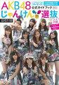 【予約】 AKB48 9.21じゃんけん選抜公式ガイドブック