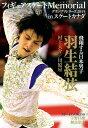 フィギュアスケートMemorial(グランプリシリーズ201...