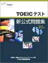 TOEICテスト新公式問題集 [ Educational Testing Service ]