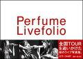 Perfume livefolio