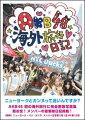AKB48 海外旅行日記