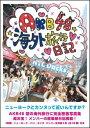 【送料無料】AKB48海外旅行日記