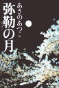【予約】 弥勒の月