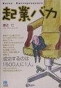 起業バカ (Kobunsha paperbacks) [ 渡辺仁 ]