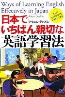 日本でいちばん親切な英語学習法