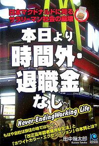 本日より「時間外・退職金」なし 〜日本マクドナルドに見るサラリーマン社会の崩壊〜