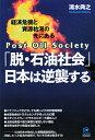 「脱・石油社会」日本は逆襲する