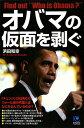 オバマの仮面を剥ぐ