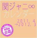 関ジャニ∞ カレンダー2011