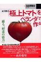 永田農法「極上トマト」をベランダで作る