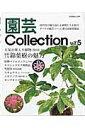 園芸Collection(vol.5) 斑入り植物後編 原種ペラルゴニウム ヤマシャクヤク無銘品 (別冊趣味の山野草)