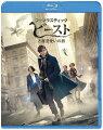 ファンタスティック・ビーストと魔法使いの旅 ブルーレイ&DVDセット(2枚組/デジタルコピー付)(初回仕様)【Blu-ray】