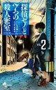 探偵ゼノと7つの殺人密室 2 (少年サン...