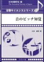 音のピッチ知覚 (音響サイエンスシリーズ) [ 大串健吾 ]