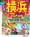 るるぶ横浜ちいサイズ('19) 中華街・みなとみらい (るるぶ情報版)