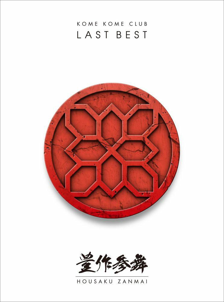 LAST BEST 〜豊作参舞〜 (初回限定盤 4CD+Blu-ray) [ 米米CLUB ]