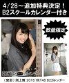 (壁掛) 渕上舞 2016 HKT48 B2カレンダー