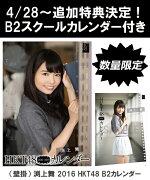 ���ɳݡ� ���� 2016 HKT48 B2��������