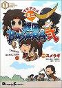 TVアニメミニ戦国BASARA弐(1) (Dengeki comics EX) [ スメラギ ]