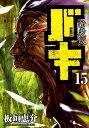 新装版バキ(15) (少年チャンピオンコミックス エクストラ) 板垣恵介
