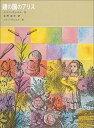 鏡の国のアリス (福音館古典童話シリーズ) ルイス キャロル