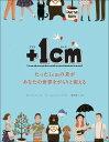 +1cm(プラスイッセンチ) たった1cmの差があなたの世界をがらりと変える [ キム・ウンジュ ]