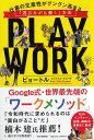 PLAY WORK 仕事の生産性がグングン高まる「遊びながら働く」方法 [ ピョートル・フェ
